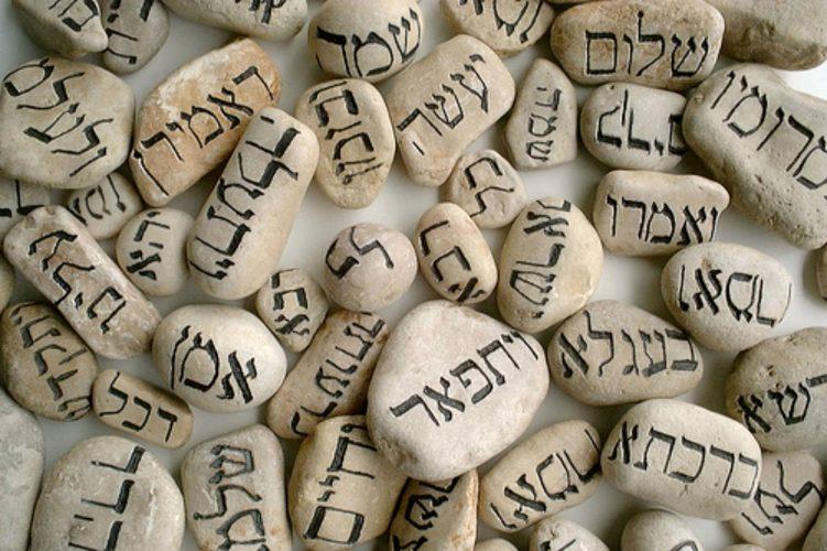Kaddish Stones-2004-74-found stones-engraved-inked
