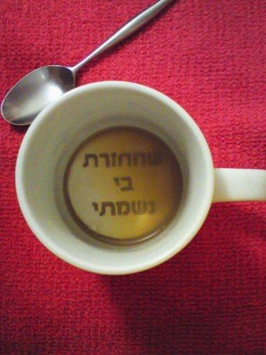 Restoreth my soul -coffee mug
